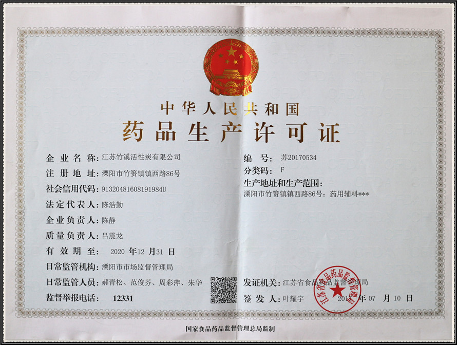 Drug production license